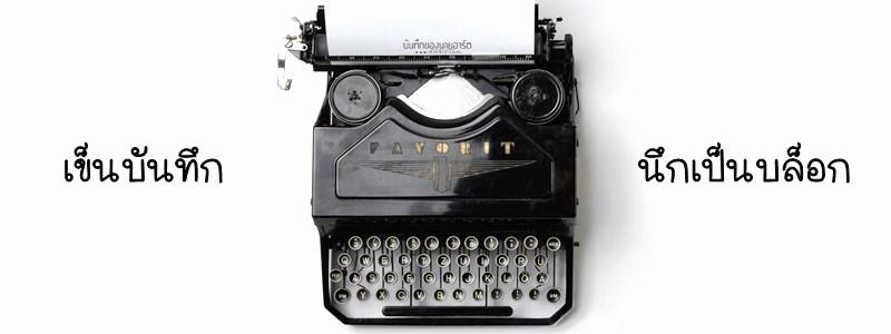 เขียนบันทึกให้เป็นบล็อก