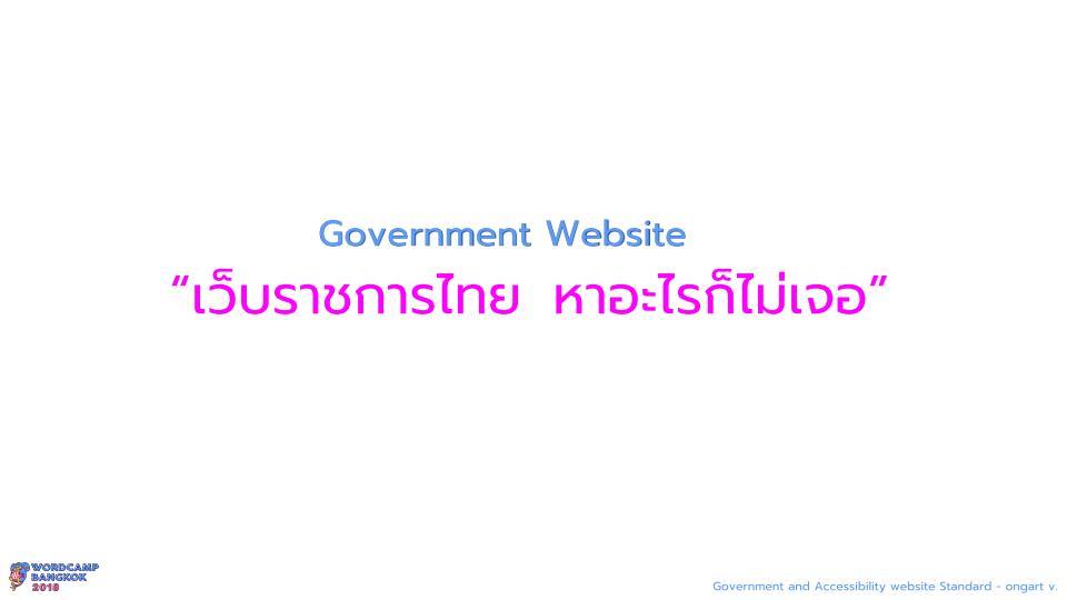 WCBKK 2018 - Gov Web and Accessibility Standard 2