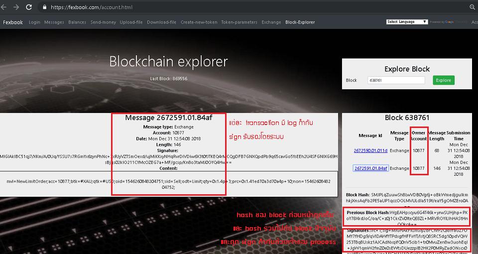 Fexbook Blockchain site