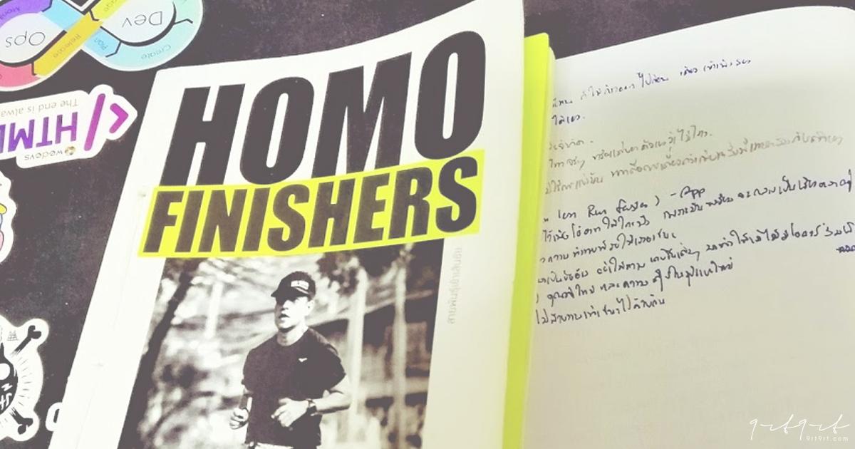 คำคมหนังสือ Homo Finishers - นิ้วกลม 4