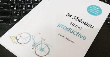 จากหนังสือ 34 วิธีพักผ่อนของคน productive 1